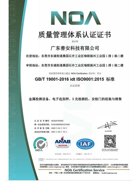 質量管理體(ti)系證書