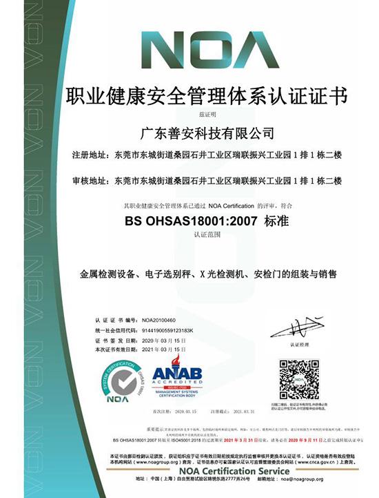 職(zhi)業健康安全管理體(ti)系證書