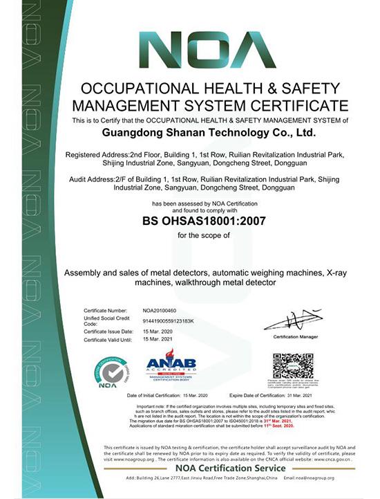 職(zhi)業健康安全管理體(ti)系證書(英文)