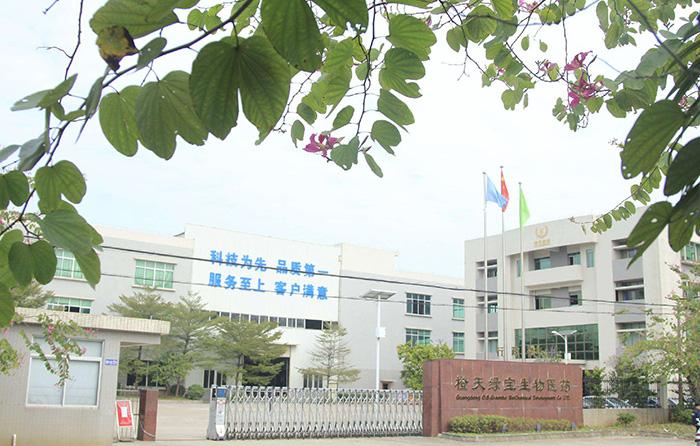 廣(guang)東(dong)橙天(tian)綠寶(bao)生物(wu)醫藥開發有限公司(si)