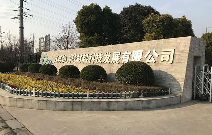 江(jiang)甦協鑫 材料科技發展有限公司(si)(